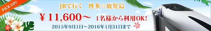 PICK UP!! JRで行く 博多⇔鹿児島 ¥6,800~ 1名様~ 2015年10月1日~2016年3月30日まで