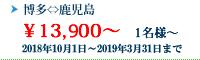 博多⇔鹿児島¥12,800~ 2名様からOK2015年10月1日~2016年3月31日まで