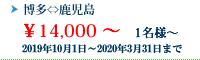 博多⇔鹿児島¥14,000~ 1名様からOK2019年10月1日~2020年3月31日まで