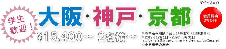 学生歓迎!博多⇔大阪・神戸・京都 2名様~出発前日14時まで出発OK