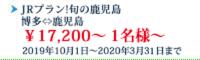 JRプラン!旬の鹿児島 博多⇔鹿児島