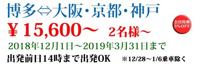 学生歓迎!博多⇔大阪・神戸・京都 2名様~ 出発前日14時まで出発OK