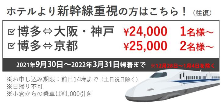 小倉 大阪 新幹線 往復