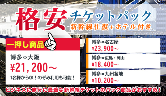新幹線 福岡 から 大阪